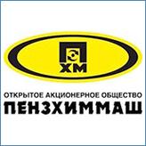ОАО Пензхиммаш